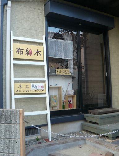てづくりの店 布絲木